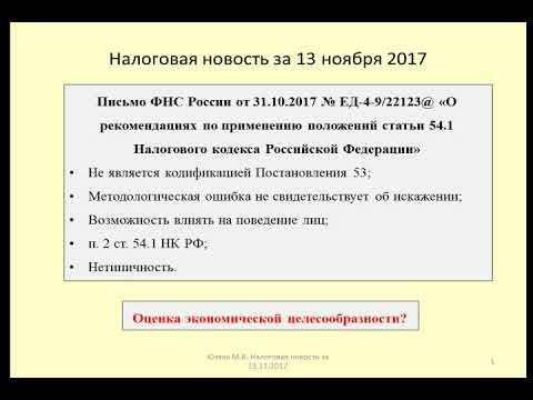 14112017 Налоговая новость о разъяснениях ФНС России по ст. 54.1 НК РФ / FNS of Russia