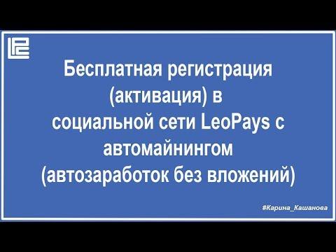 LeoPays -   бесплатная регистрация активация в социальной сети