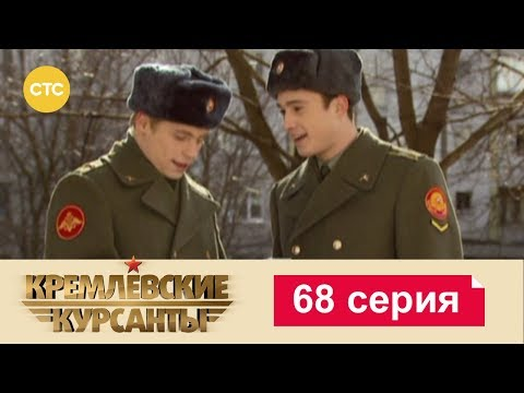 Кремлевские Курсанты 68