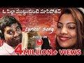 O Pilla Muttukunte Masipothav Lyrical Video | Bithiri Sathi | Priya video download
