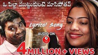 O Pilla Muttukunte Masipothav Lyrical Video | Thupaki Ramudu Movie | Bithiri Sathi | Priya