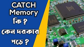 What is CACHE Memory?| CACHE Latency | Bangla