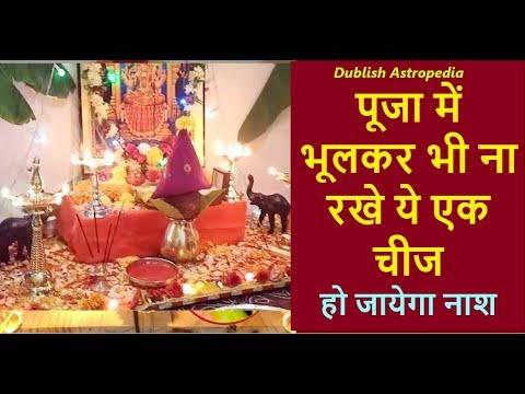 Puja me bhulker bhi na charay ye ek cheej | पूजा में भूलकर भी ना चढ़ाए यह