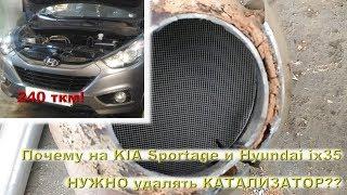 Почему на KIA Sportage и Hyundai ix35 нужно удалять катализатор?