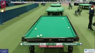 13.09.2018 «Кубок Кремля» TV 11