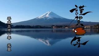 2019年(平成最後の元旦) 謹賀新年 ご挨拶 河口湖からの『富士山』 Go!Go!NBC!