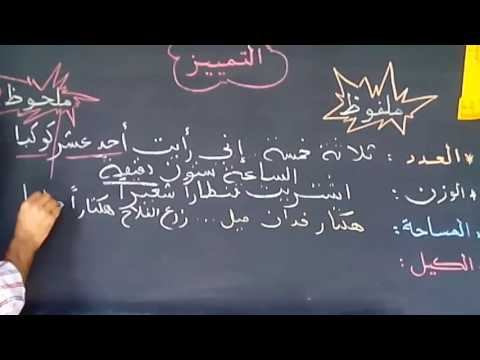 التمييز الملفوظ والتمييز الملحوظ اللغة العربية السادس ابتدائي