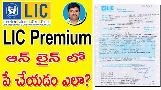 How to Pay LIC Premium Online Telugu // LIC Premium Online Payment // LIC PREMIUM Pay / by LACHAGOUD