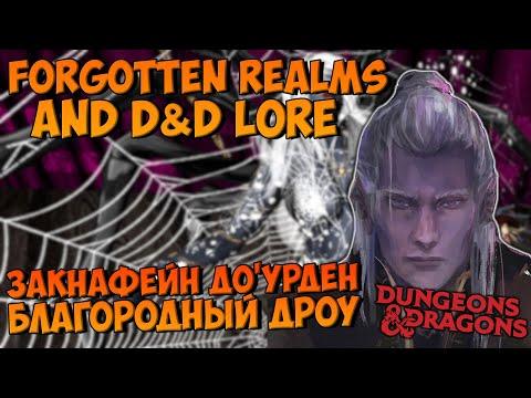 Закнафейн До'Урден - Благородный Дроу   Forgotten Realms