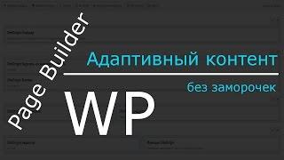 Page Builder - адаптивный контент без заморочек