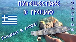 Путешествие в Грецию - Еда/Прыжки/Вечерний Крит