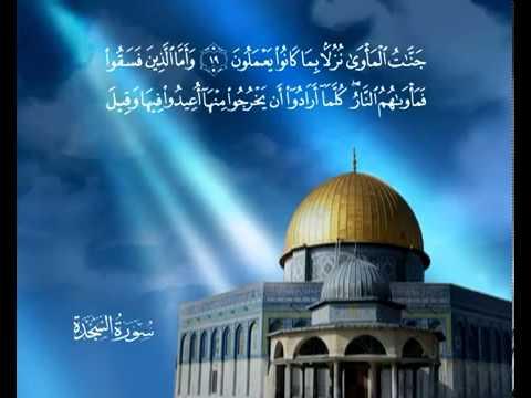 Сура Земной поклон <br>(ас-Сажда) - шейх / Саад Аль-Гомеди -