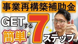 事業再構築補助金をGETする簡単7ステップ【飲食店経営者向け】