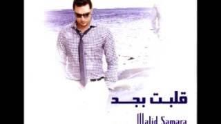 اغاني حصرية Waleed Samarah - Eshme'na / وليد سمارة - إشمعنى تحميل MP3