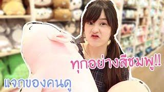 10นาทีหยิบอะไรก็ได้ แข่งซื้อของสีชมพู!! | Meijimill