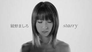 綾野ましろ 『starry』 TVアニメ「グランクレスト戦記」OPテーマ