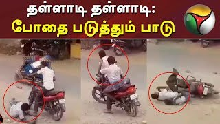 தள்ளாடி தள்ளாடி : போதை படுத்தும் பாடு  | Viral video | Drunken man | Bike lift   Puthiya thalaimurai Live news Streaming for Latest News , all the current affairs of Tamil Nadu and India politics News in Tamil, National News Live, Headline News Live, Breaking News Live, Kollywood Cinema News,Tamil news Live, Sports News in Tamil, Business News in Tamil & tamil viral videos and much more news in Tamil. Tamil news, Movie News in tamil , Sports News in Tamil, Business News in Tamil & News in Tamil, Tamil videos, art culture and much more only on Puthiya Thalaimurai TV   Connect with Puthiya Thalaimurai TV Online:  SUBSCRIBE to get the latest Tamil news updates: http://bit.ly/2vkVhg3  Nerpada Pesu: http://bit.ly/2vk69ef  Agni Parichai: http://bit.ly/2v9CB3E  Puthu Puthu Arthangal:http://bit.ly/2xnqO2k  Visit Puthiya Thalaimurai TV WEBSITE: http://puthiyathalaimurai.tv/  Like Puthiya Thalaimurai TV on FACEBOOK: https://www.facebook.com/PutiyaTalaimuraimagazine  Follow Puthiya Thalaimurai TV TWITTER: https://twitter.com/PTTVOnlineNews  WATCH Puthiya Thalaimurai Live TV in ANDROID /IPHONE/ROKU/AMAZON FIRE TV  Puthiyathalaimurai Itunes: http://apple.co/1DzjItC Puthiyathalaimurai Android: http://bit.ly/1IlORPC Roku Device app for Smart tv: http://tinyurl.com/j2oz242 Amazon Fire Tv:     http://tinyurl.com/jq5txpv  About Puthiya Thalaimurai TV   Puthiya Thalaimurai TV (Tamil: புதிய தலைமுறை டிவி) is a 24x7 live news channel in Tamil launched on August 24, 2011.Due to its independent editorial stance it became extremely popular in India and abroad within days of its launch and continues to remain so till date.The channel looks at issues through the eyes of the common man and serves as a platform that airs people's views.The editorial policy is built on strong ethics and fair reporting methods that does not favour or oppose any individual, ideology, group, government, organisation or sponsor.The channel's primary aim is taking unbiased and accurate information to the socially conscious common man.   Besides giving live and current information the channel broadcasts news on sports,  business and international affairs. It also offers a wide array of week end programmes.   The channel is promoted by Chennai based New Gen Media Corporation. The company also publishes popular Tamil magazines- Puthiya Thalaimurai and Kalvi.   #Puthiyathalaimurai #PuthiyathalaimuraiLive #PuthiyathalaimuraiLiveNews #PuthiyathalaimuraiNews #PuthiyathalaimuraiTv #PuthiyathalaimuraiLatestNews #PuthiyathalaimuraiTvLive   Tamil News, Puthiya Thalaimurai News, Election News, Tamilnadu News, Political News, Sports News, Funny Videos, Speech, Parliament Election, Live Tamil News, Election speech, Modi, IPL , CSK, MS Dhoni, Suresh Raina, DMK, ADMK, BJP, OPS, EPS