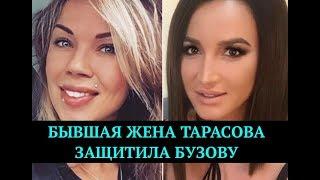 Экс-жена Тарасова защитила Бузову. Новости шоу-бизнеса Ольга Бузова