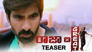 Ravi Teja's 'Raja The Great' Teaser