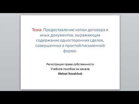 Выдача копии договора и иных документов, выражающих содержание односторонних сделок
