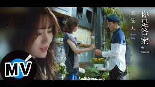 王笠人 Rennie Wang - 你是答案 My Answer(官方版MV)- 電視劇《延禧攻略》《重逢的世界》《艾蜜麗的五件事》片尾曲、《祕密森林》《姐姐還活著》片頭曲