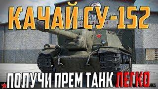 ПРОКАЧАЙ СУ-152 ЗА 6 ДНЕЙ, ЧТОБЫ ПОЛУЧИТЬ ПРЕМ ТАНК ЛЕГКО!