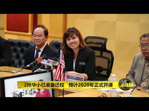 "Prime Talk 八点最热报 19/10/2018 - 张念群的《百日汇报》为华教""钱""路带来好消息"