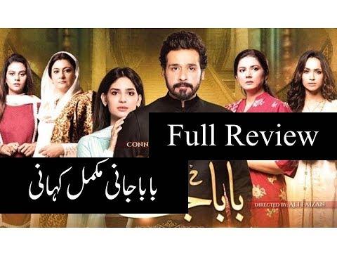 Baba Jani Full & Complete Story || Baba Jani Complete Review || BABA JANI last Episode