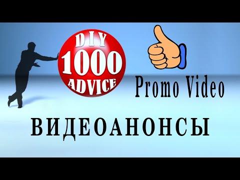 Promo Video - видеоанонсы  Промо видео - 1000 DIY'S and Advice