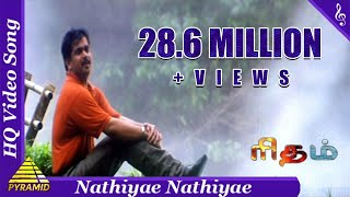 Nadhiye Nadhiye Video Song | Rhythm Tamil Movie Songs |Arjun|A. R. Rahman|Pyramid Music