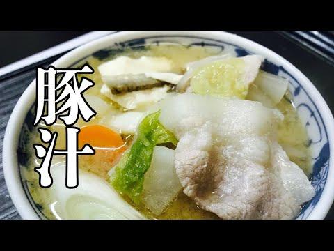 プロが作る至高の豚汁の作り方 Pork Miso Soup / Tonjiru