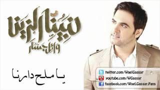 تحميل اغاني Wael Jassar - Ya Mal7 Darna / وائل جسار - يا ملح دارنا MP3