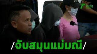 จับ 3 สมุน เครือข่ายแม่มณี   07-11-62   ข่าวเช้าตรู่ไทยรัฐ