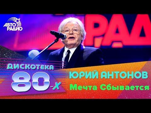 🅰️ Юрий Антонов  - Мечта Сбывается (Дискотека 80-х 2016)