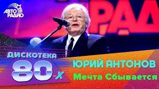 Юрий Антонов  - Мечта Сбывается (Дискотека 80-х 2016)