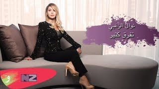 تحميل اغاني Nawal El Zoghbi - Tefre2 Kitir (Official Audio) | نوال الزغبي - تفرق كتير MP3
