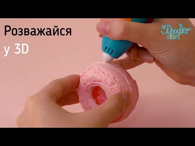 Набір Аксесуарів Для 3D-Ручки 3Doodlerstart - Десерти (48 Стрижнів, 3 Шаблона, 1 Трафарет)