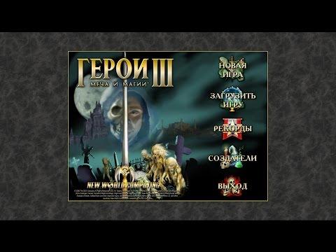 Форум игры герои меча и магии 3