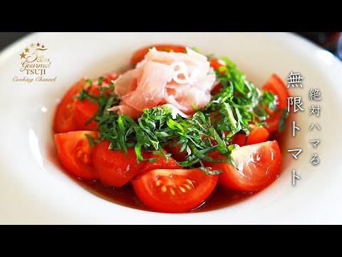 , title : '一生食べれる!やみつき無限トマトの作り方・レシピ(やみつきトマト)常備菜にもピッタリ!