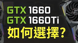 【Jing打細算】GTX 1660 vs GTX 1660 Ti 怎麼選擇? 這張卡別再買了?!  | 2019主流中階顯卡終極分析!