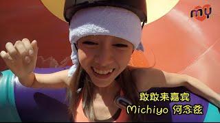 MY FM 敢敢来 2.0-Michiyo Ho