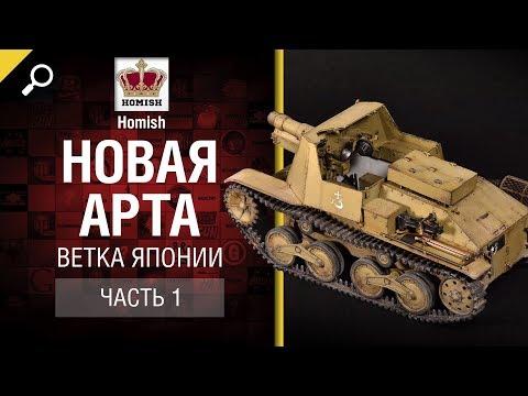 Новая АРТА - Ветка Японии - Часть №1 - от Homish [World of Tanks]