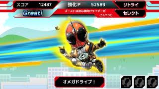 指で弾いてオメガドライブ!東映公式ゲーム『倒せ!ライダーキック』をやってみた!