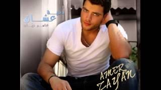 اغاني طرب MP3 Amer Zayan...Aatareaak | عامر زيان...ع طريقك تحميل MP3