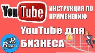 YouTube Для Бизнеса, Основы Развития Канала