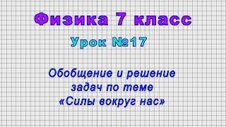 Физика 7 класс Урок 17 - Решение задач по теме Силы вокруг нас. Обобщение по теме Силы вокруг нас