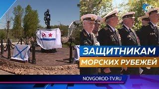 В Боровичах торжественно открыли мемориальный комплекс «Защитникам морских рубежей России»