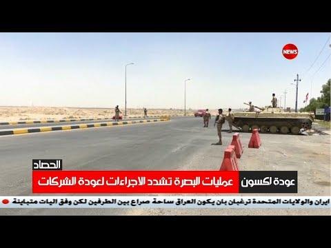شاهد بالفيديو.. الحصاد الاخباري ...20/6/2019.  الشرقية نيوز