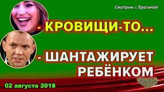 ДОМ 2 НОВОСТИ, 02 АВГУСТА 2018. Кровищи-то...
