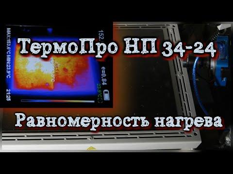 ТермоПро НП 34-24 про - равномерность нагрева нижнего нагревателя